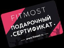 Подарочный сертификат FITMOST