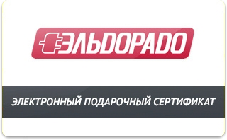 Электронный сертификат Эльдорадо