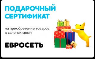 Электронный подарочный сертификат Евросеть