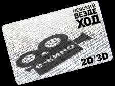 Электронный сертификат Невский вездеход 2D+3D