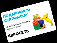Евросеть Электронный подарочный сертификат
