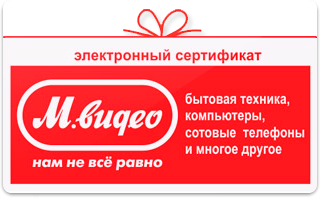 Электронный сертификат М.Видео