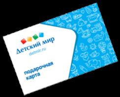 Детский мир Электронный подарочный сертификат «Детский мир»