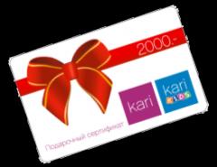 Kari Подарочная карта 2000р