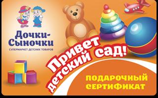 Подарочная карта Привет детский сад