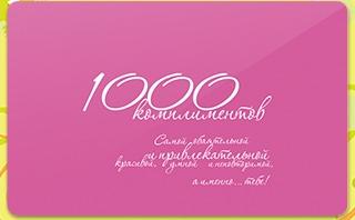 Подарочный сертификат 1000 комплиментов