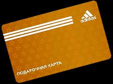 Подарочная карта Adidas