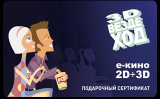 Подарочный сертификат 3D Вездеход. е-кино
