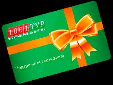 Подарочный сертификат 1001 Тур