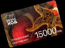 Подарочный сертификат СПА-Вездеход 15000