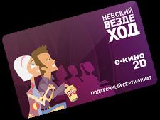 Подарочный сертификат Невский вездеход. е-кино 2D
