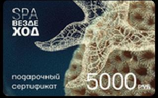 Подарочный сертификат СПА-Вездеход 5000