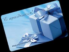 Подарочная карта банка Русский стандарт