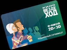Подарочный сертификат Кино-вездеход. e-кино 2D+3D