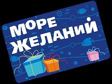Электронный подарочный сертификат Море желаний