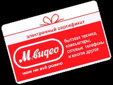 Электронный подарочный сертификат М.Видео