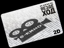 Электронный сертификат Кино-вездеход. e-кино 2D