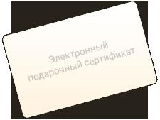 Электронный подарочный сертификат Спортмастер