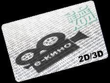 Электронный сертификат 3D Вездеход. е-кино