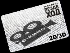 Электронный сертификат Кино-вездеход. e-кино 2D+3D