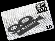 Электронный сертификат Невский вездеход 2D