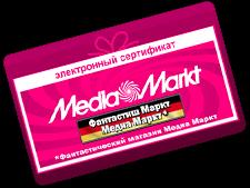 Электронный подарочный сертификат MediaMarkt