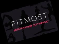 Электронный сертификат fitmost