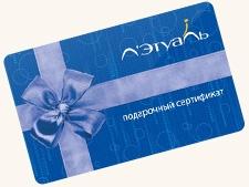 Подарочный сертификат Л'етуаль