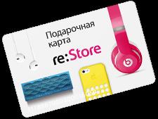 Подарочная карта re:Store