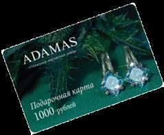 Подарочная карта Адамас