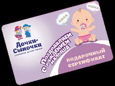 Подарочная карта сети супермаркетов Дочки-Сыночки