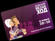 Подарочный сертификат Невский вездеход. 2D+3D