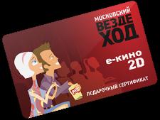Подарочный сертификат Московский вездеход (2D)
