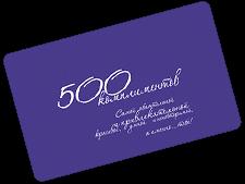 Подарочный сертификат 500 комплиментов