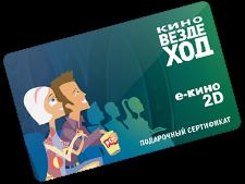 Подарочный сертификат Кино-вездеход. e-кино 2D