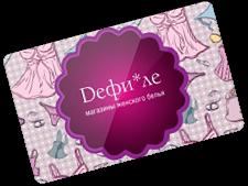 Подарочный сертификат Дефи*ле