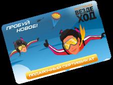 Подарочный сертификат Вездеход Экстрим