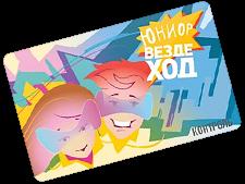 Подарочный сертификат Вездеход Юниор